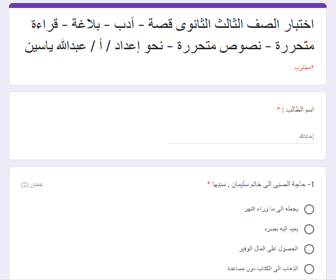 اختبار الكترونى لغة عربية (  قصة - أدب - بلاغة - قراءة متحررة - نصوص متحررة - نحو ) للثانوية العامة 2021
