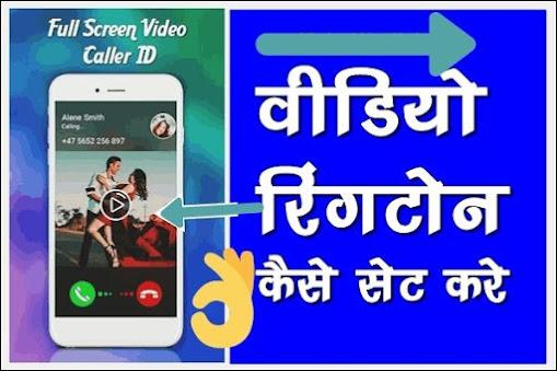 Phone Me Video Ringtone Lagao  | Phone Me Video Ringtone Kaise Lagaye Hindi