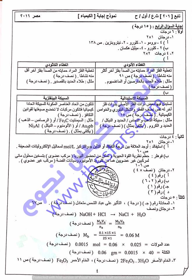 """نموذج إجابة امتحان الكيمياء """"الرسمي"""" - ثانوية عامة 2016 السؤال الرابع"""