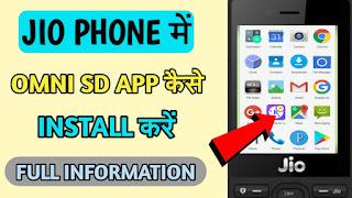 Jio Phone Mein Omni Sd Download kaise Kare All Models Hindi