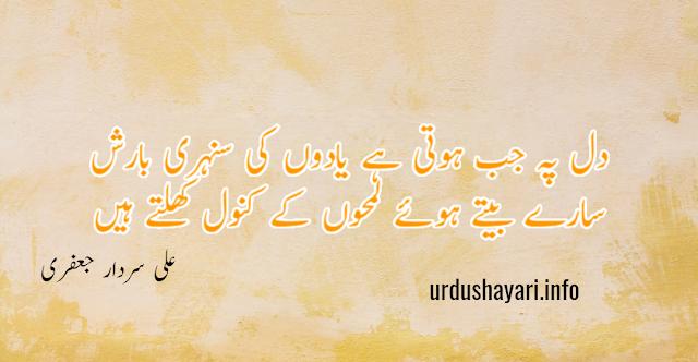 Dil Pe Jab Hoti Hay Yadoon Ki Sonehri Barish - 2 line urdu poetry image by Ali sardar jafri