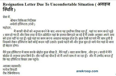 resignation letter in hindi due to uncomfortable situation