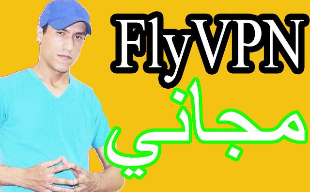 شرح و تفعيل FlyVPN الخاص بعروض ببجي موبايل مع رابط التحميل