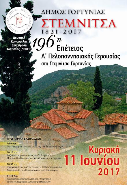 Εορτασμός 196ης Επετείου της Α΄ Πελοποννησιακής Γερουσίας στην Στεμνίτσα