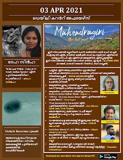 Daily Malayalam Current Affairs 03 Apr 2021