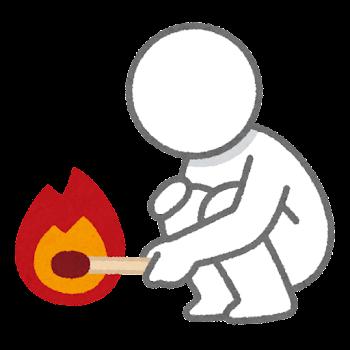 火をつける人のイラスト(棒人間)