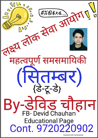 Handwritten Current Affairs (September 2020) By Devid Chauhan : For All Competitive Exam PDF Book