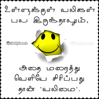 Valimai tamil quote
