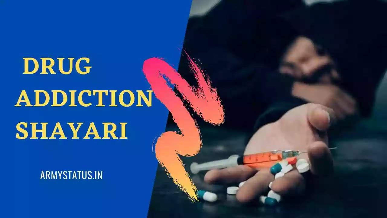 Drug Addiction Shayari In Hindi , नशा मुक्ति शायरी, नशा शायरी, Nasha Status In Hindi, Nasha Quotes In Hindi