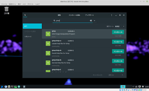 AlterLinux「ソフトウェアの追加と削除」画面