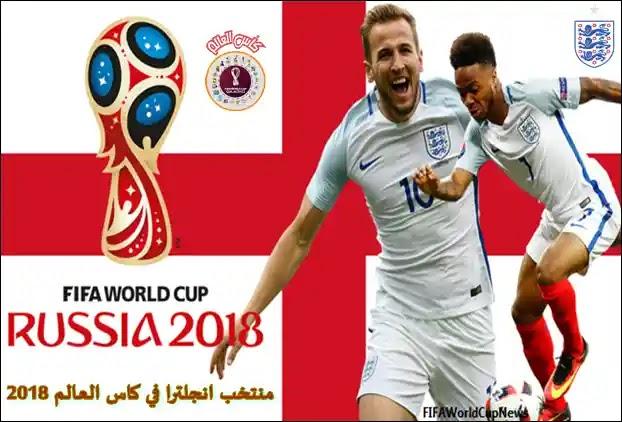 كاس العالم 2018,منتخب إنجلترا في كأس العالم 2018,كأس العالم 2018,منتخب إنجلترا في كأس العالم,منتخب مصر في كأس العالم 2018,ملخص مباراة انجلترا وكولومبيا فى كاس العالم 2018,منتخب انجلترا,ملخص مباراة كولومبيا وانجلترا فى كاس العالم 2018,منتخب انجلترا من أفشل منتخبات العالم,كاس العالم,منتخبات كأس العالم 2018,كاس العالم 2018 مصر,كاس العالم 2018 تونس,كاس العالم 2018 البرازيل,كاس العالم 2018 الارجنتين,ملخص مباراة انجلترا وكولومبيا 2018/7/3 فى كاس العالم 2018
