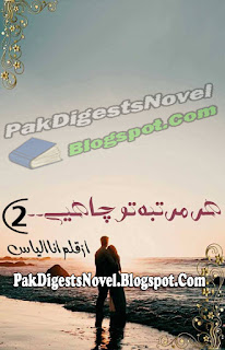 Hr Martba Tu Chaheay Episode 2 By Ana Ilyas / Download & Read Online