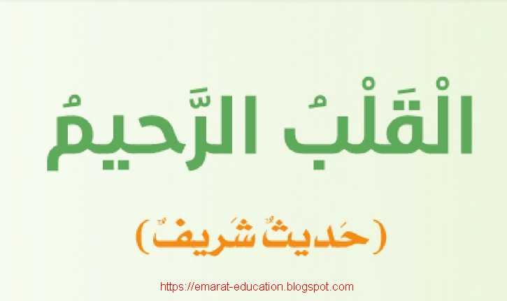 حل درس القلب الرحيم تربية اسلامية للصف الخامس الفصل الثانى 2020 الامارات