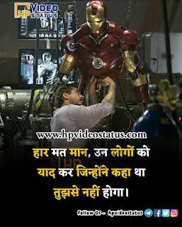 हार मत मान | Motivation Quote In Hindi | Whatsapp Status