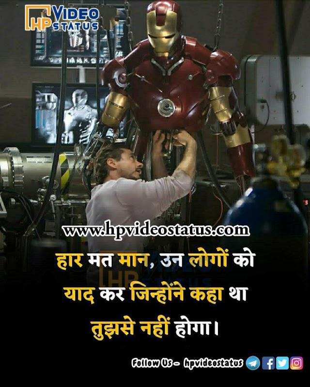 हार मत मान   Motivation Quote In Hindi   Whatsapp Status