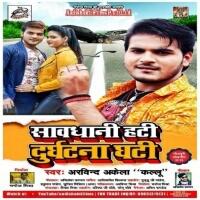 Savdhani Hati Durghatna Ghati (Arvind Akela Kallu) new bhojpuri mp3