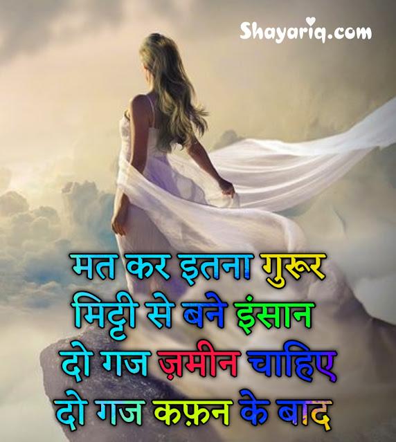 Hindi motivational shayari, hindi status, hindi photo Quotes