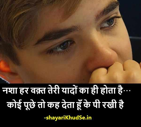 Sad quotes in Hindi about Life Download, Sad quotes in Hindi for Love Images, Sad quotes in Hindi for Girl Pic