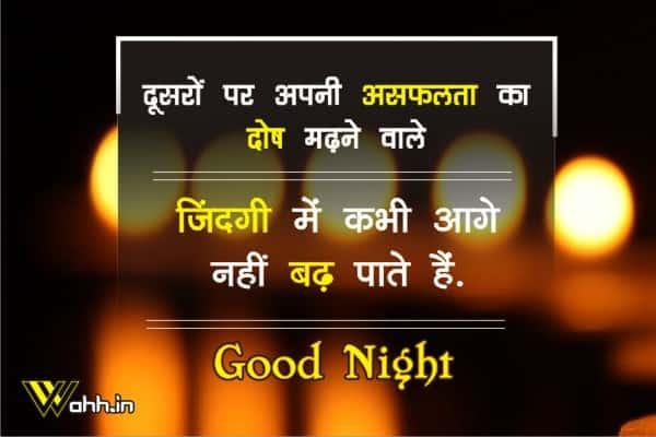 Apani-Asafaltao-Ka-Dosh-Quotes-Hindi