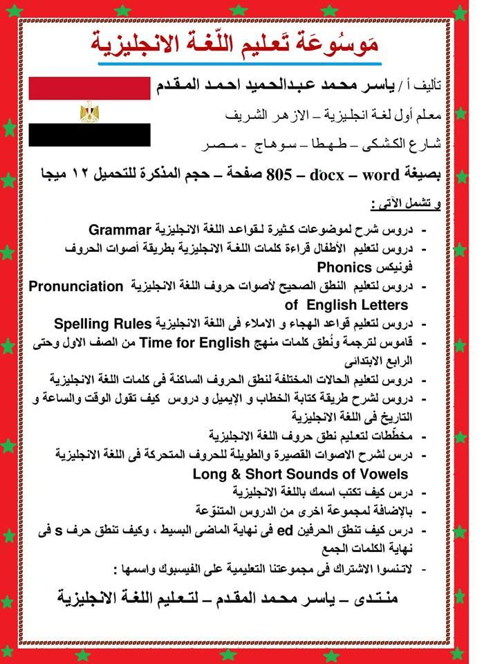 حصريا تحميل موسوعة تعليم اللغة الانجليزية للأستاذ ياسر محمد عبد الحميد احمد المقدم