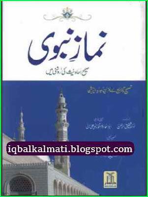 Namaz e Nabvi PDF Complete