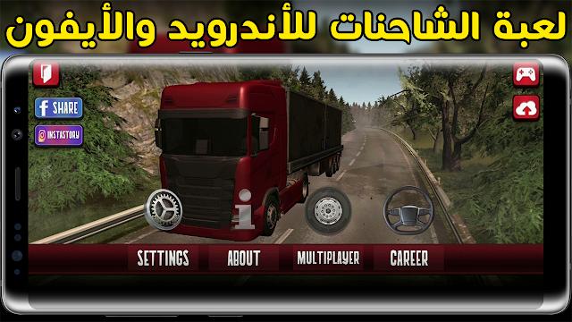 وأخيرا لعبة الشاحنات للأندرويد والأيفون شبيهة Euro Truck Simulator 2 سارع لتحميلها !!