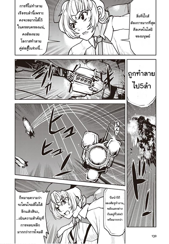 อ่านการ์ตูน The Galactic Navy Officer Becomes an Adventurer ตอนที่ 5 หน้าที่ 10