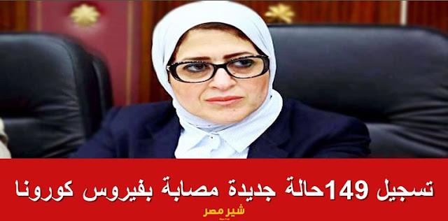 وزارة الصحة المصرية تعلن تسجيل 149حالة جديدة مصابة بفيروس كورونا - عدد حالات كورونا فى مصر