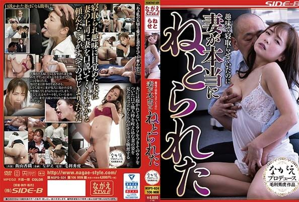 NSPS-924 Eng Sub It Was My Hobby To Get Cuckold Fucked But Now My Wife