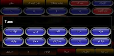 تطبيق تعلم الكمان مجهز بالمقام الموسيقى العربي |  Arabic String
