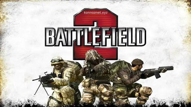 تحميل لعبة Battlefield 2 باتل فيلد للكمبيوتر