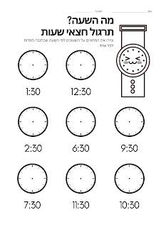 דפי תרגול ללימוד שעון אנלוגי