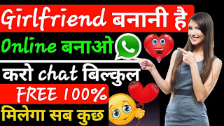 Online Girlfriend Kaise Banye Hindi Quack Quack App