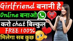 Online Girlfriend Kaise Banye Hindi Quack Quack App