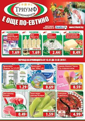 Супермаркет ТРИУМФ брошура-каталог