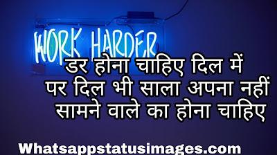 Hindi Motivational Status
