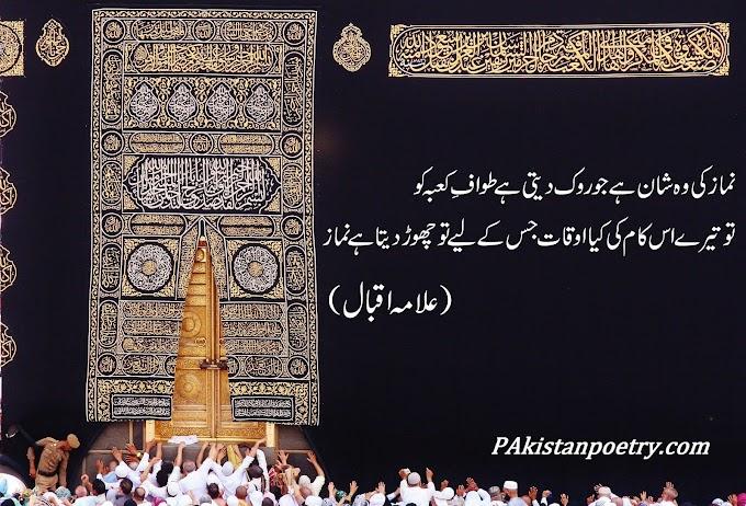 Urdu Poetry | 2line Poetry
