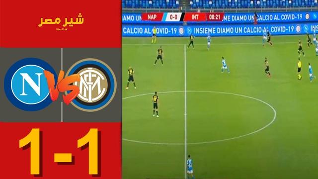 مباراة نابولي وإنتر ميلان - مباراة مباراة نابولي و إنتر ميلان اليوم - كأس ايطاليا - ملخص مباراة نابولي وإنتر ميلان