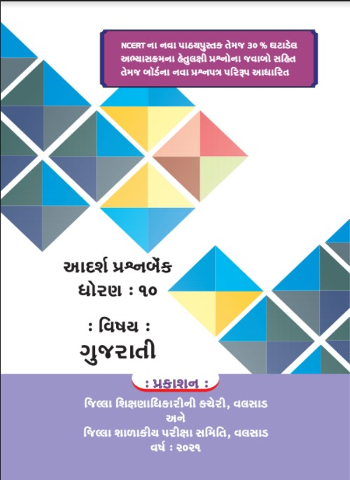 SSC Exam 2021 IMP Question Bank GUJARATI By Valsad DEO Office
