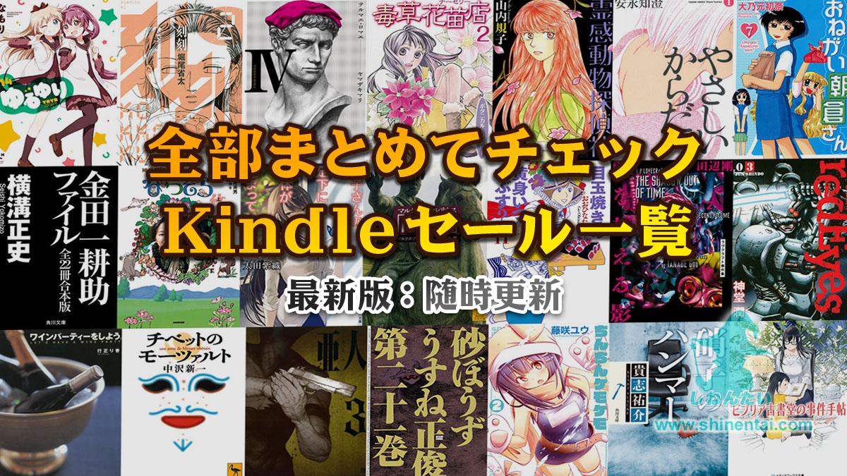 開催中のKindleセールまとめ【常に最新版】マニアックマンガ多めコミックビーム大量半額