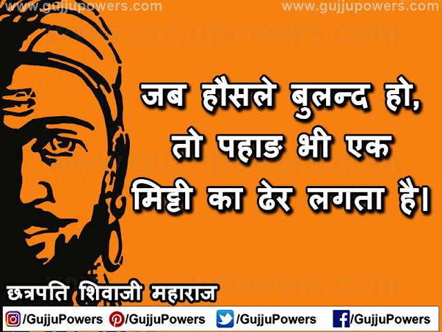 shiv jayanti quotes