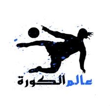 موقع عالم الكورة بث مباشر مباريات اليوم alamkora alamalkora