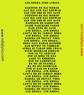 Aye Khuda[Password] Song Lyrics in Bengali