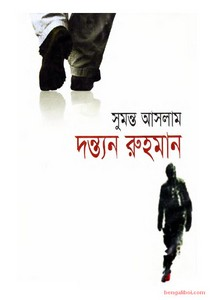 Dontyano Ruhoman by Sumanto Aslam ebook
