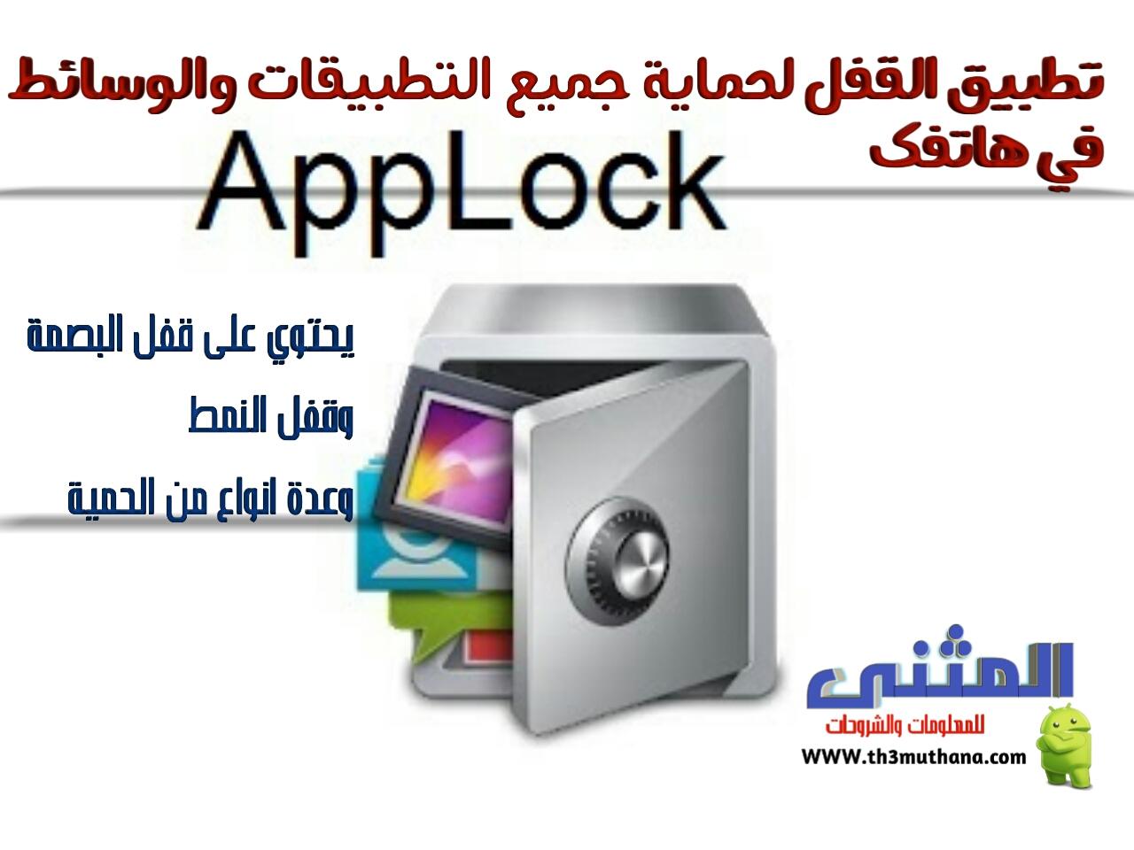 تحميل افضل برنامج لقفل وحماية تطبيقات الهاتف