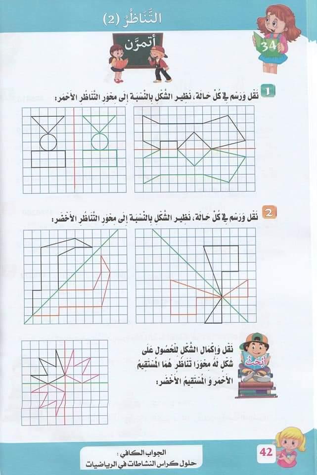 حلول تمارين كتاب أنشطة الرياضيات صفحة 41 للسنة الخامسة ابتدائي - الجيل الثاني
