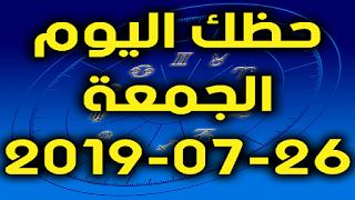 حظك اليوم الجمعة 26-07-2019 -Daily Horoscope