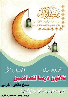 رمضان میں اولا د کی تر بیت کیسے کریں  Ramzan mein aolaad ki tarbiyat kaise karein ?
