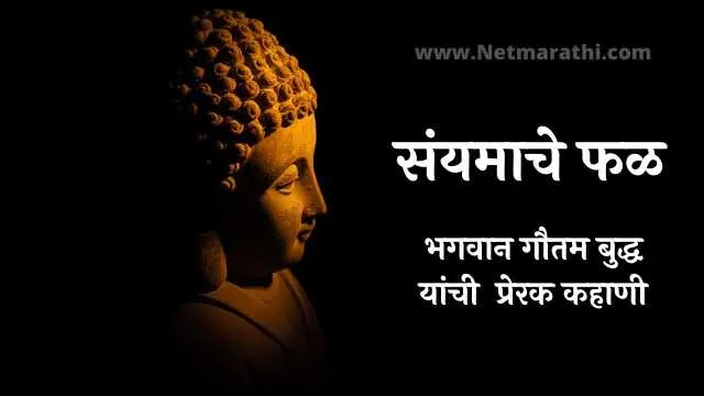 Gautam-Buddha-Story-in-Marathi