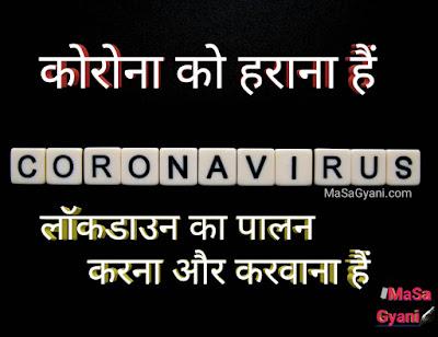 Corona Ko Harana Hai-quotes hindi